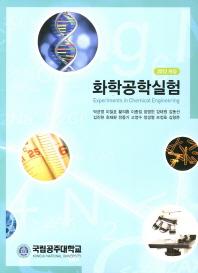 화학공학실험(2012)