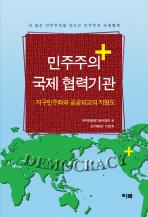민주주의 국제협력기관