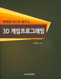 예제분석으로 배우는 3D 게임프로그래밍