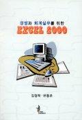 경영과 회계실무를 위한 EXCEL 2000