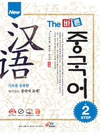 New The 바른 중국어 Step. 2