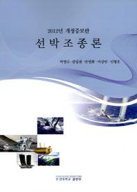 선박조종론(2012)