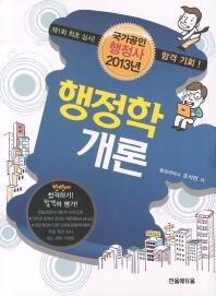 행정학개론(국가공인행정사)(2013)