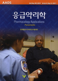 AAOS 응급약리학