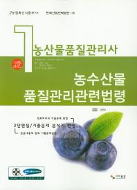 농수산물 품질관리관련법령