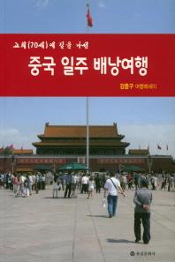 고희 70세에 길을 나선 중국 일주 배낭여행