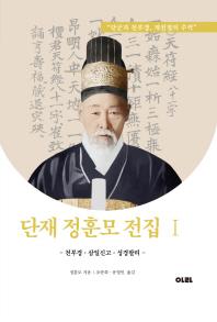 단재 정훈모 전집. 1