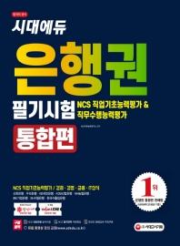 시대에듀 은행권 필기시험 통합편(NCS 직업기초능력평가 & 직무수행능력평가)(2020)