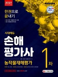 시대에듀 손해평가사 1차 한권으로 끝내기(2021)