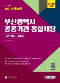 부산광역시 공공기관 통합채용 일반상식+NCS(2021)