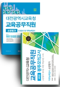 대전광역시교육청 교육공무직원 세트