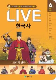 Live 한국사. 6: 고려의 건국