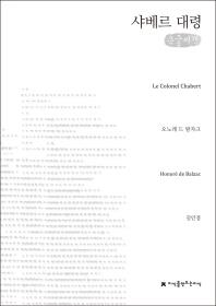 샤베르 대령(큰글씨책)