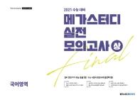 메가스터디 고등 국어영역 Final 실전모의고사(상)(2020)(2021 수능대비)(봉투)