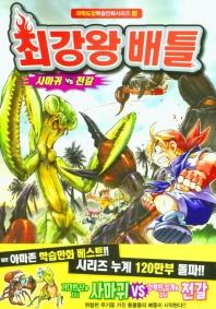 최강왕 배틀. 10: 사마귀 vs 전갈