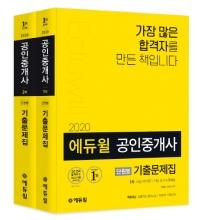 에듀윌 공인중개사 1차 2차 단원별 기출문제집 세트(2020)