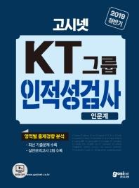 고시넷 KT그룹 인적성검사 인문계(2019 하반기)