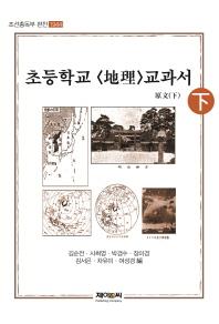 조선총독부 편찬 초등학교: 지리 교과서 원문(하)(1944)
