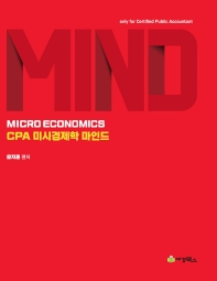 CPA 미시경제학 마인드