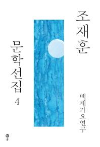 조재훈 문학선집. 4: 백제가요연구