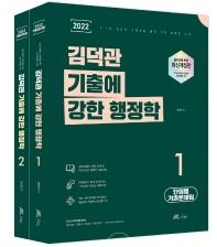2022 김덕관 기출에 강한 행정학 세트