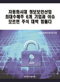 자동화시대 정보보안산업 최대수혜주 6개 기업과 이슈 모르면 주식 대박 힘들다