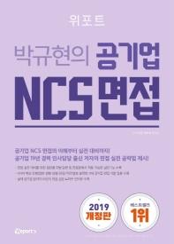 박규현의 공기업 NCS 면접(2019)