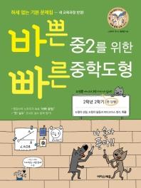 바쁜 중2를 위한 빠른 중학도형 2학년 2학기(전단원)(2019)