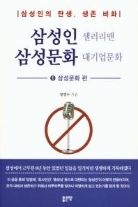 삼성인 샐러리맨 삼성문화 대기업문화. 1: 삼성문화 편