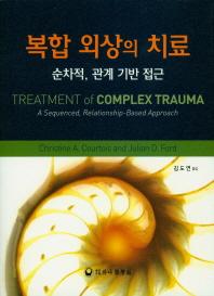 복합 외상의 치료: 순차적, 관계 기반 접근