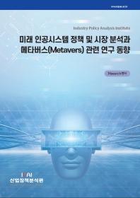 미래 인공시스템 정책 및 시장 분석과 메타버스(Metavers) 관련 연구 동향