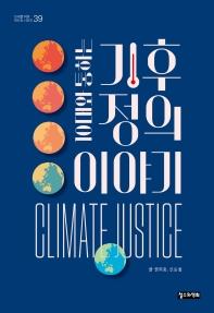 10대와 통하는 기후 정의 이야기