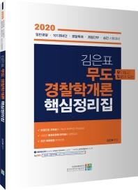 김은표 무도 경찰학개론 핵심정리집(2020)