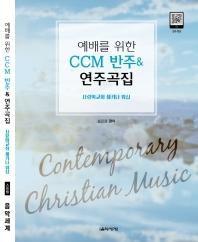 예배를 위한 CCM 반주 & 연주곡집