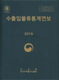 수출입 물류통계연보(2019)