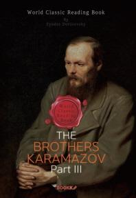 카라마조프 가의 형제들 3부 : The Brothers Karamazov, Part III (영문판)