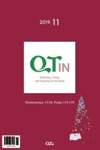 말씀대로 믿고 살고 누리는 큐티인(QTIN)(English)(2019년 11월호)[POD]