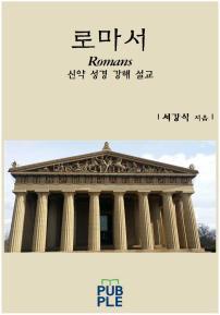 로마서 Romans
