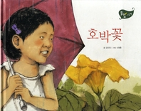 호박꽃_풀잎 그림책 시리즈 46