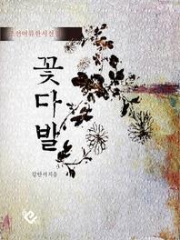 꽃다발(조선여류한시선집)