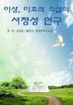 이상, 이효석 소설의 서정성 연구