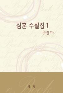 심훈 수필집1(수필 외)