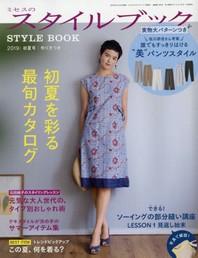 미세스노스타일북 ミセスのスタイルブック 2019.05