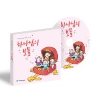 하나님의 보물(학령전)(유아, 유치부)(CD)