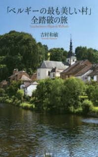 「ベルギ-の最も美しい村」全踏破の旅