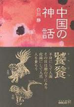 中國の神話