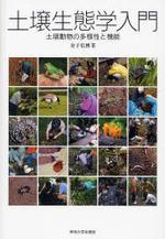 土壤生態學入門 土壤動物の多樣性と機能