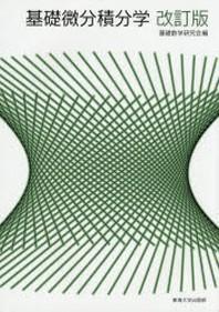 基礎微分積分學 [2015]改訂版
