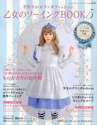 乙女のソ-イングBOOK 5