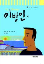이방인 외 (논술 대비 주니어 문학 6)